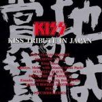「地獄の賞賛」KISSトリビュートアルバム