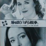 ばら戦争/資生堂VSカネボウ(1979年)