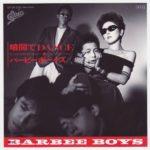 バービーボーイズ~偏愛的'80年代音楽